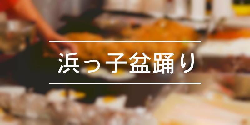 浜っ子盆踊り 2019年 [祭の日]