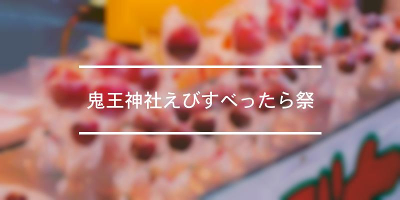 鬼王神社えびすべったら祭 2019年 [祭の日]
