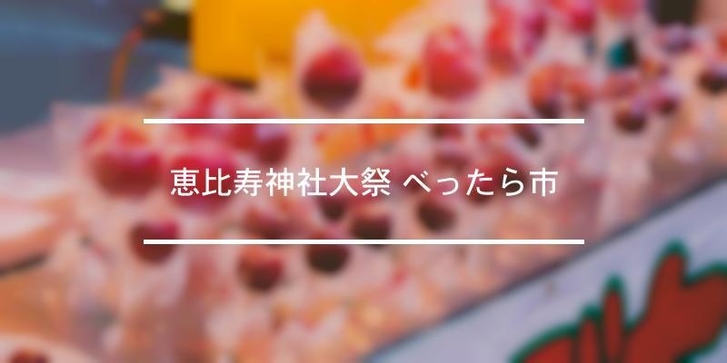 恵比寿神社大祭 べったら市 2019年 [祭の日]