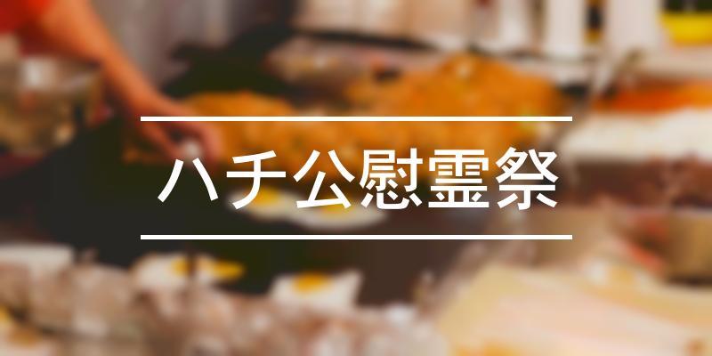 ハチ公慰霊祭 2019年 [祭の日]