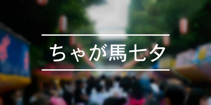 ちゃが馬七夕 2019年 [祭の日]