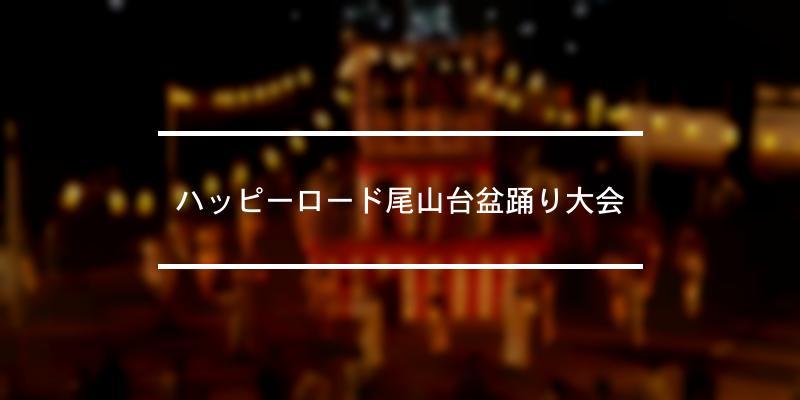 ハッピーロード尾山台盆踊り大会 2019年 [祭の日]