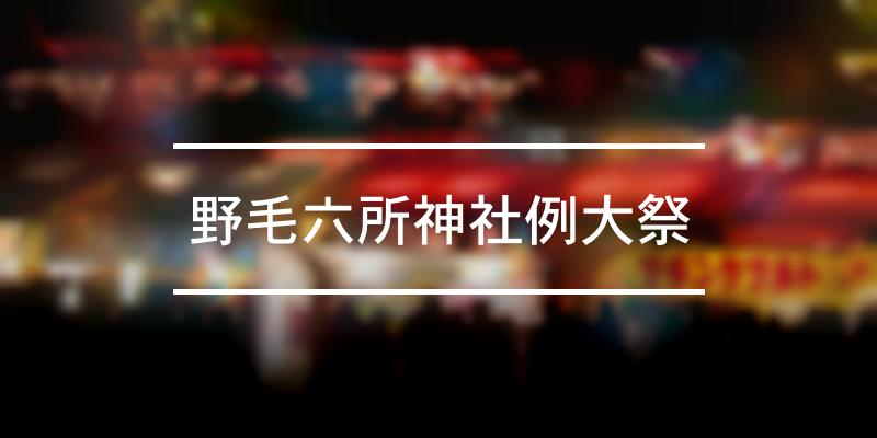 野毛六所神社例大祭 2019年 [祭の日]