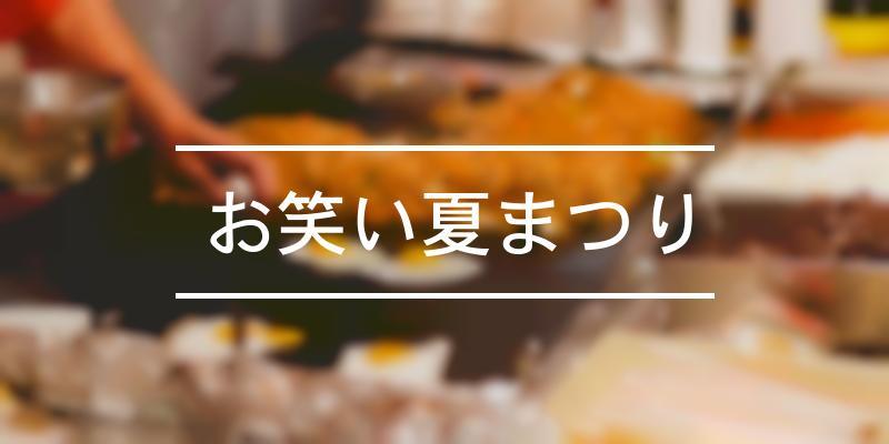 お笑い夏まつり 2019年 [祭の日]