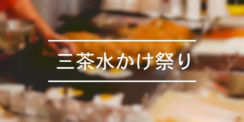 三茶水かけ祭り 2019年 [祭の日]