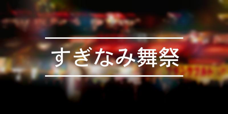 すぎなみ舞祭 2019年 [祭の日]