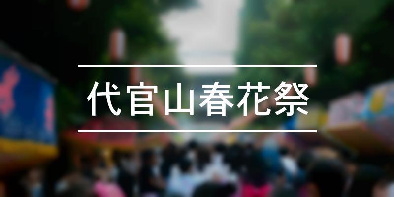 代官山春花祭 2019年 [祭の日]