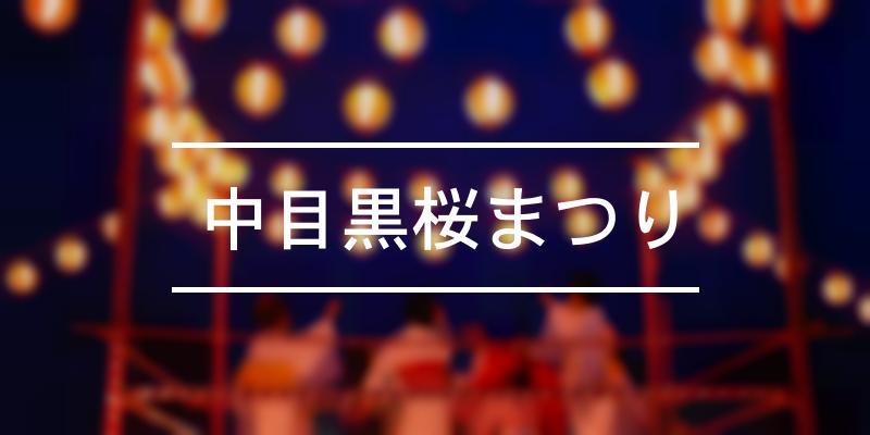 中目黒桜まつり 2020年 [祭の日]