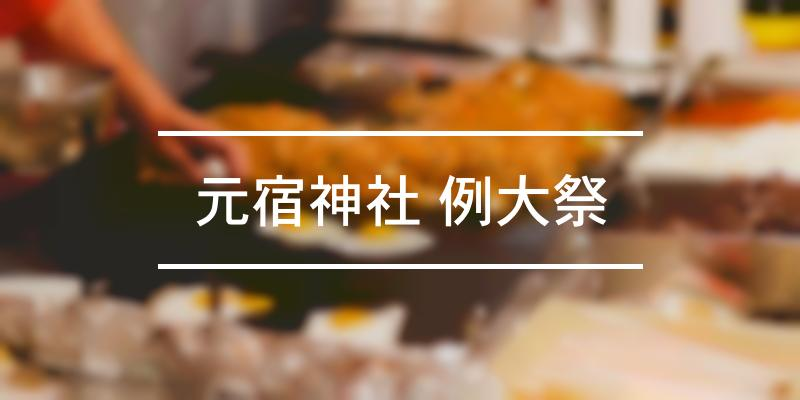 元宿神社 例大祭 2019年 [祭の日]