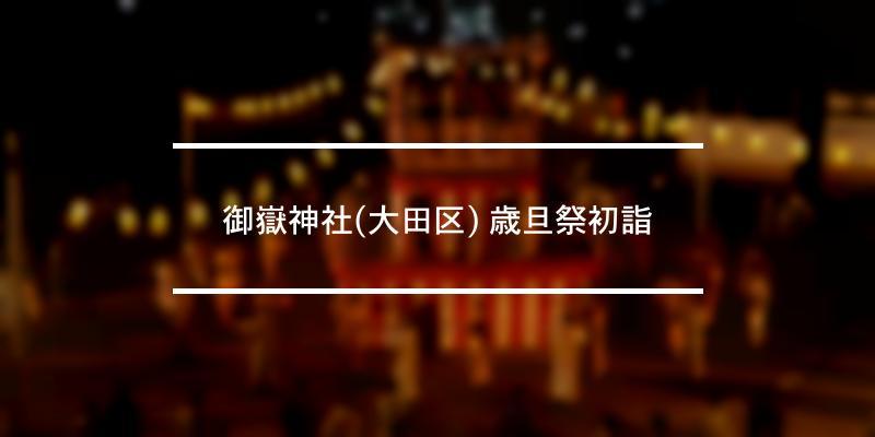 御嶽神社(大田区) 歳旦祭初詣 2019年 [祭の日]