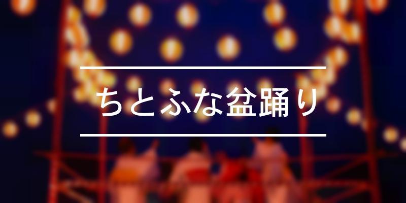 ちとふな盆踊り 2019年 [祭の日]