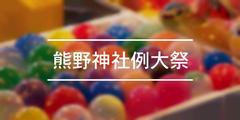 熊野神社例大祭 2019年 [祭の日]