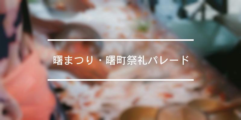 曙まつり・曙町祭礼パレード 2019年 [祭の日]