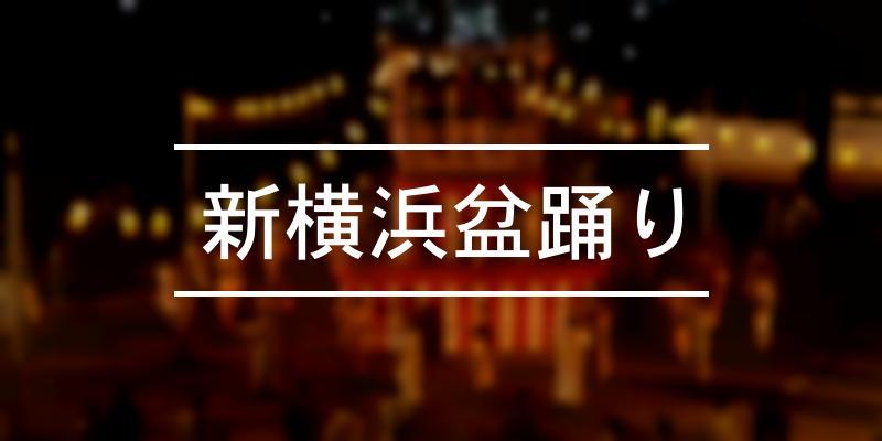 新横浜盆踊り 2019年 [祭の日]