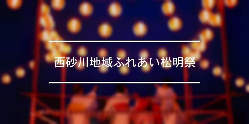 西砂川地域ふれあい松明祭 2019年 [祭の日]