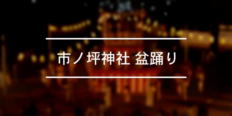 市ノ坪神社 盆踊り 2019年 [祭の日]