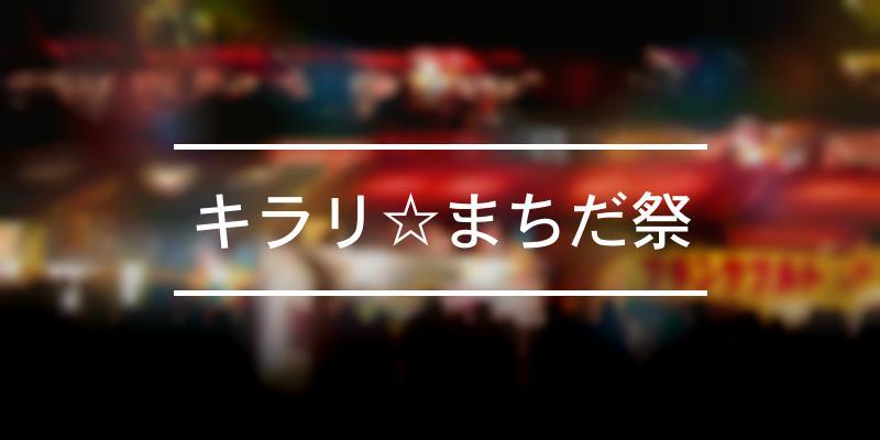 キラリ☆まちだ祭 2019年 [祭の日]