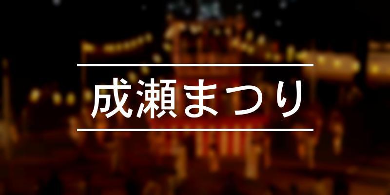 成瀬まつり 2019年 [祭の日]
