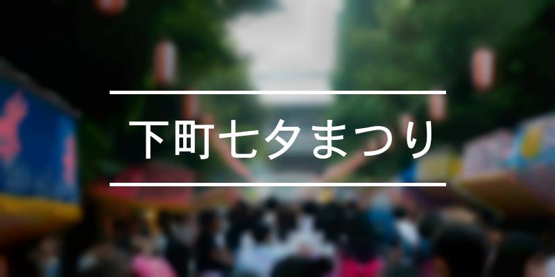 下町七夕まつり 2019年 [祭の日]