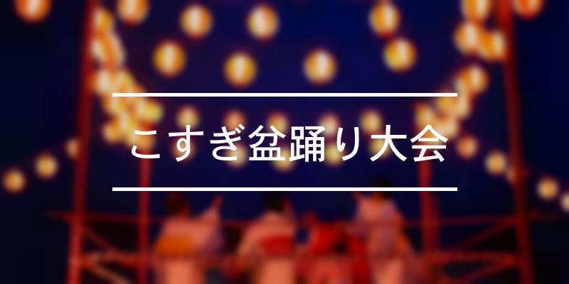 こすぎ盆踊り大会 2019年 [祭の日]