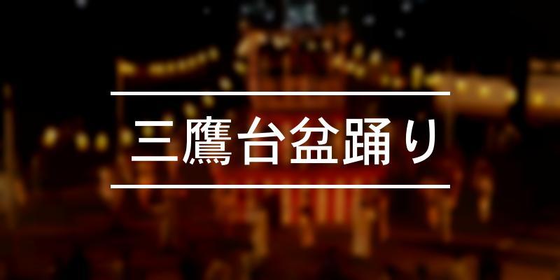 三鷹台盆踊り 2019年 [祭の日]