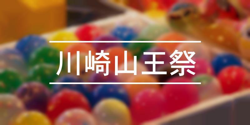 川崎山王祭 2019年 [祭の日]