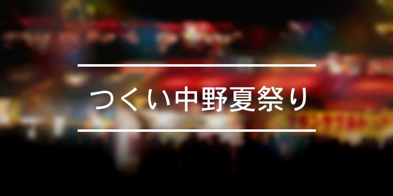 つくい中野夏祭り 2020年 [祭の日]