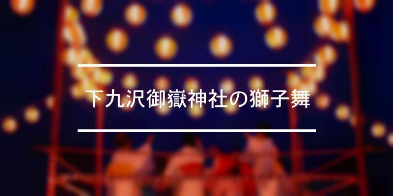 下九沢御嶽神社の獅子舞 2019年 [祭の日]