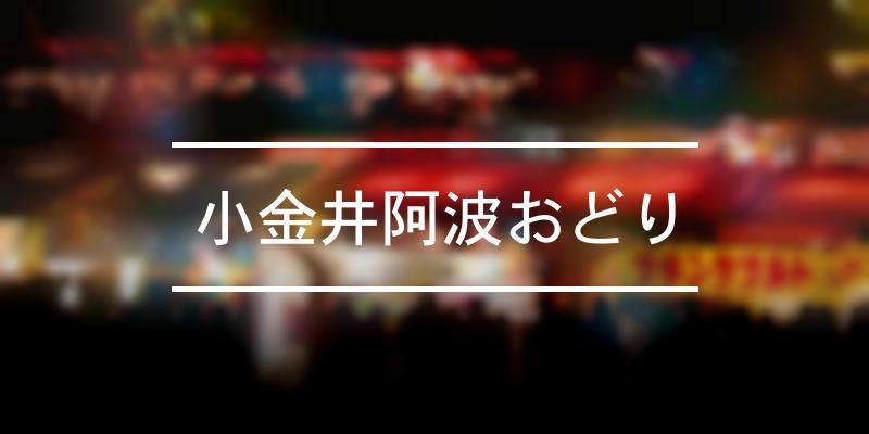 小金井阿波おどり 2020年 [祭の日]