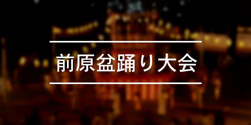 前原盆踊り大会 2019年 [祭の日]