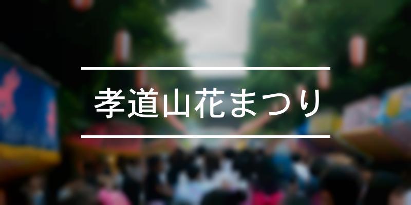 孝道山花まつり 2019年 [祭の日]