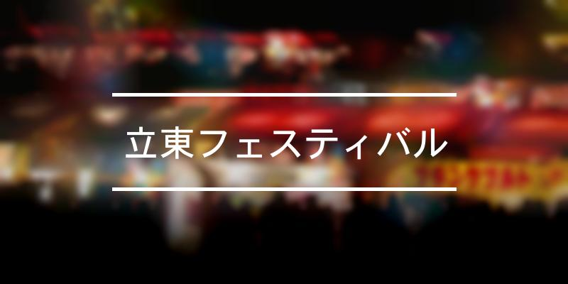 立東フェスティバル 2020年 [祭の日]