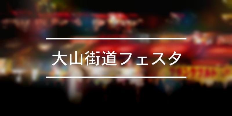 大山街道フェスタ 2019年 [祭の日]