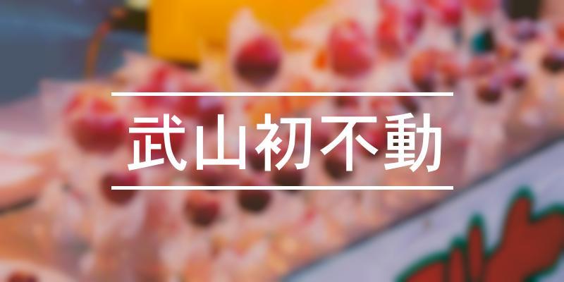 武山初不動 2020年 [祭の日]