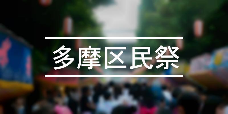 多摩区民祭 2019年 [祭の日]