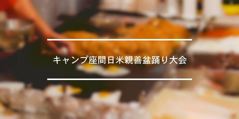 キャンプ座間日米親善盆踊り大会 2020年 [祭の日]