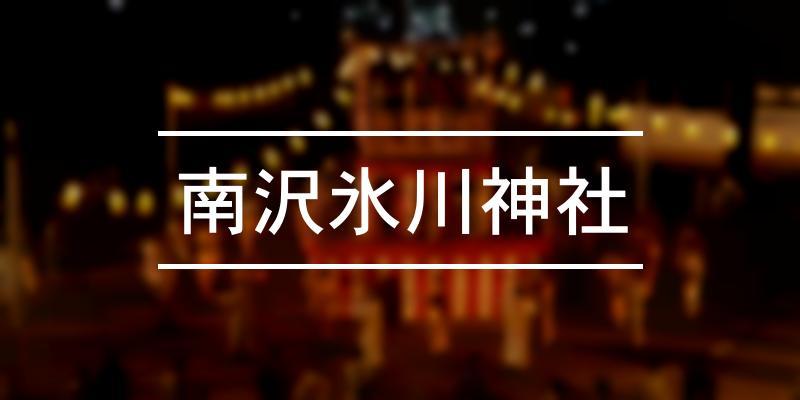 南沢氷川神社 2020年 [祭の日]