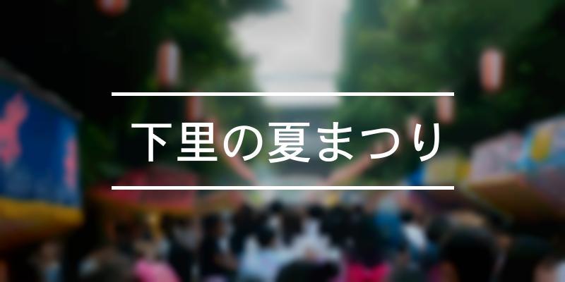 下里の夏まつり 2019年 [祭の日]