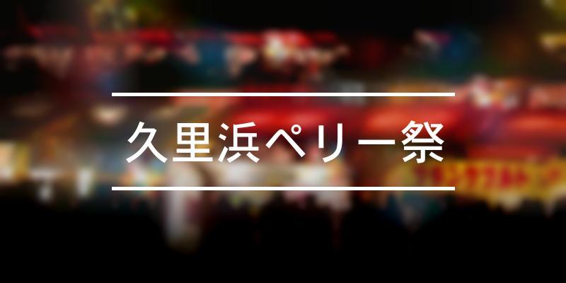 久里浜ペリー祭 2019年 [祭の日]