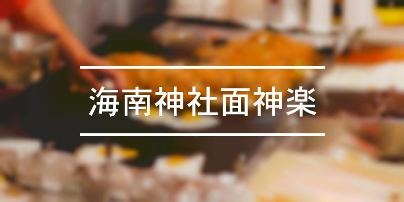 海南神社面神楽 年 [祭の日]