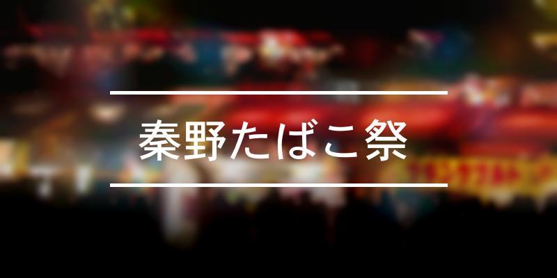 秦野たばこ祭  2019年 [祭の日]