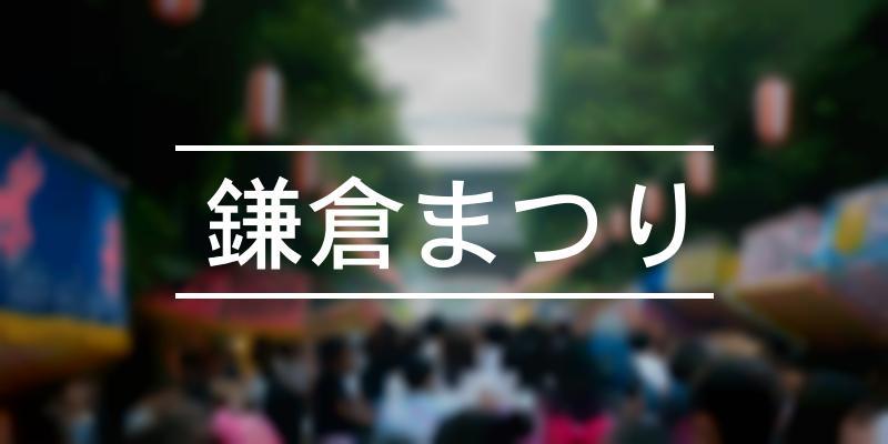 鎌倉まつり 2020年 [祭の日]