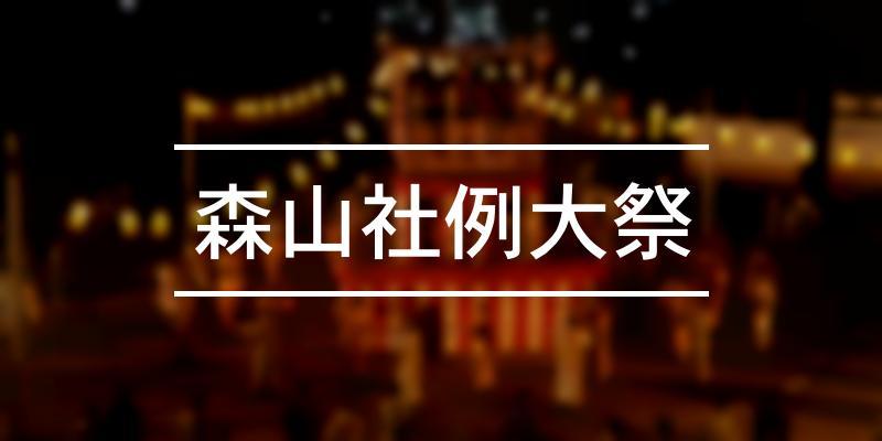 森山社例大祭 2019年 [祭の日]