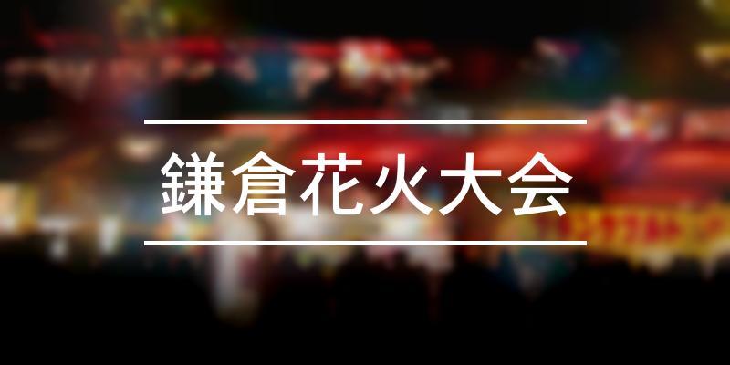 鎌倉花火大会 2019年 [祭の日]