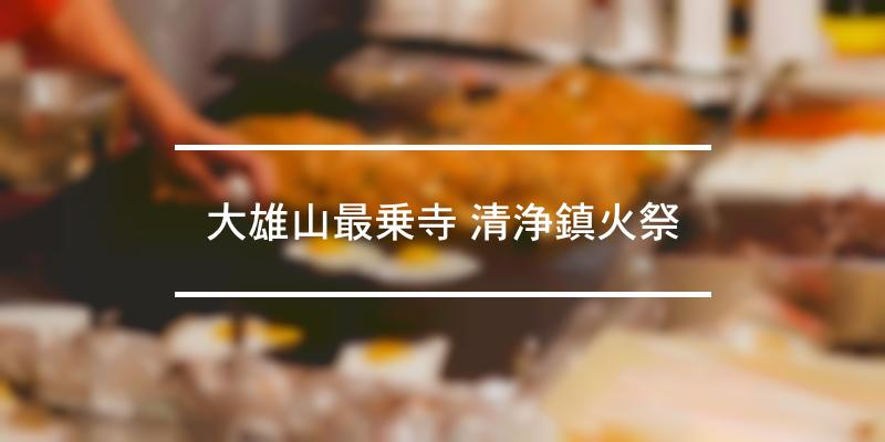大雄山最乗寺 清浄鎮火祭 2019年 [祭の日]