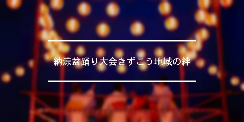 納涼盆踊り大会きずこう地域の絆 2019年 [祭の日]