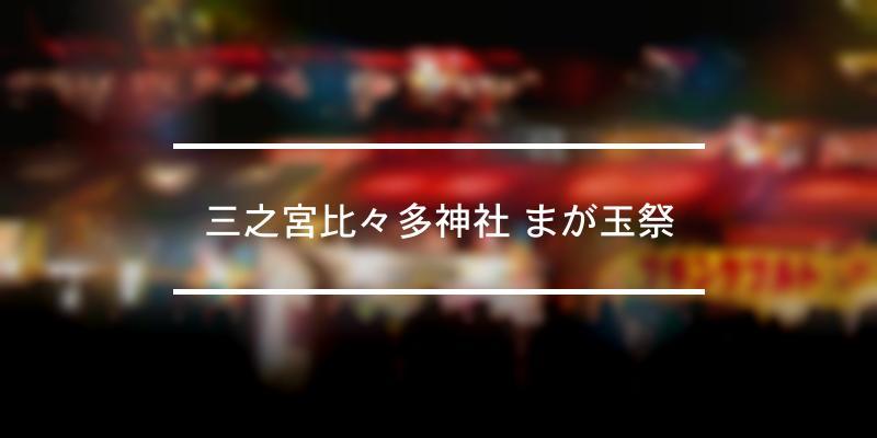 三之宮比々多神社 まが玉祭 2020年 [祭の日]