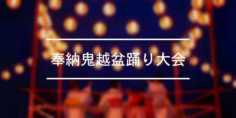 奉納鬼越盆踊り大会 2019年 [祭の日]
