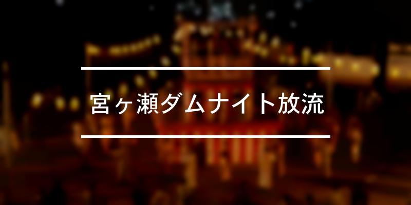 宮ヶ瀬ダムナイト放流 2019年 [祭の日]
