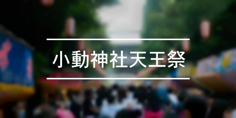 小動神社天王祭 2019年 [祭の日]